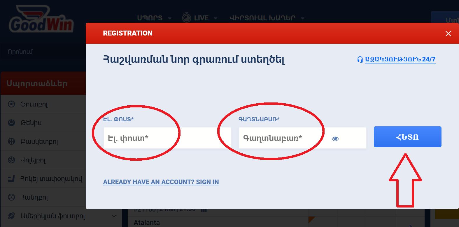 Goodwinbet հաշիվ ստեղծել բուքմեյքերի պաշտոնական կայքում