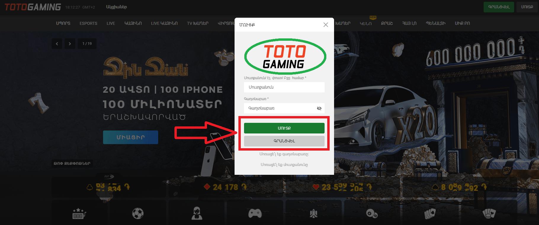Ինչպե՞ս է հարկավոր TotoGaming հաշիվ ստեղծել