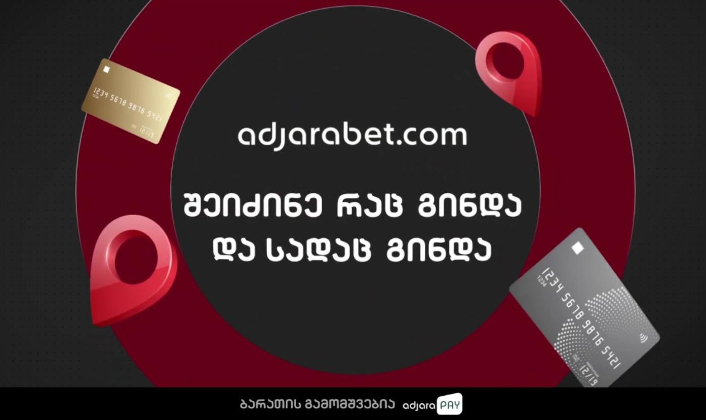 Ներբեռնեք Adjarabetը համակարգիչ և վայելեք պարզ ինտերֆեյսը